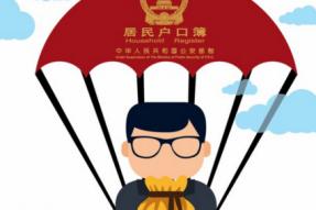 广州积分入户门槛提高:医险缴够98个月 居住证连办49个月
