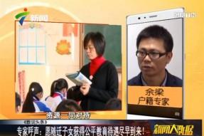 《新闻大数据》:户口网余梁:愿随迁子女获得公平教育待遇尽早到来!
