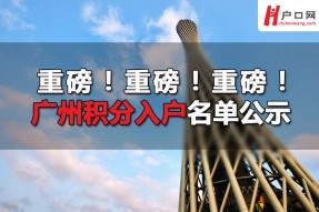 重磅!2016年广州市积分制入户拟入户人员名单公示(6001名)