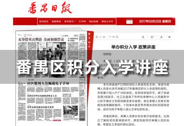 番禺日报丨举办积分入学 政策讲座