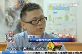 #卫视新闻坊#户口网余梁分析:广州常住人口增速为何如此之快?