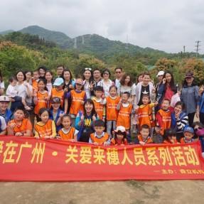 爱在广州▪乐在自然——户口网户外亲子游圆满结束!