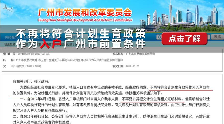 不再将符合计划生育政策作为入户广州市前置条件