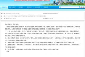 广州市发展改革委:市卫生计生委关于不再将符合计划生育政策作为入户我市前置条件的通知