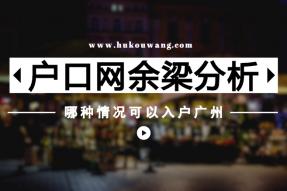 重大利好!违反计划生育也能申请入户广州,且无需提交计生证明材料!